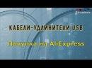 Кабель удлинитель USB АлиЭкспресс Alexandrite рус суб