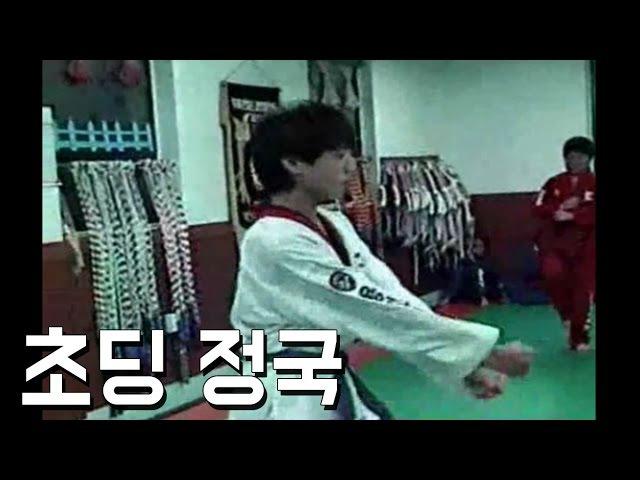방탄소년단 정국 초등학생 태권도 승급심사 (2009년 11월) 방탄 정국 과거영상 .BTS Jung koo