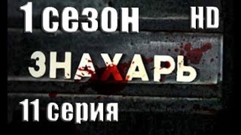 Знахарь 1 сезон 11 серия HD