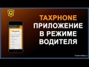 Обзор приложения в режиме водителя
