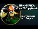 Примочка за 200 рублей. Инструкция по сборке