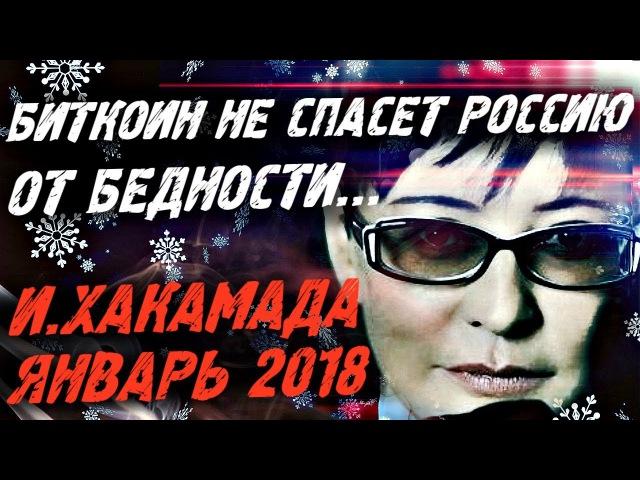 Ирина Хакамада Биткоин дешевле 400 000 долларов не продам! Хакамада январь 2018 Последнее интервью