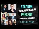 ORIGINAL GLOBAL дарит подарок в прямом эфире на вебинаре 19 12 в 19 00 мск