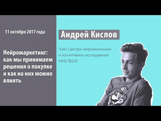 Андрей Кислов Нейромаркетинг как мы принимаем решения о покупке