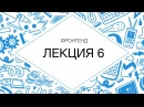 6 ФРОНТЕНД Графика разработка игр в браузере Технострим