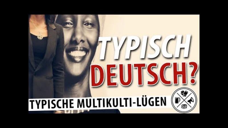 Typisch Deutsch? - Meine Antwort auf die Kampagne