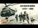 Посвящается всем погибшим ребятам в Афганской войне 1979 1989 Алтайский край