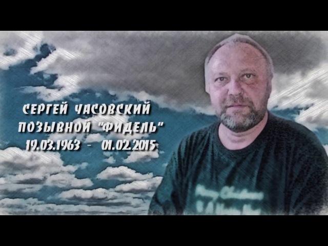 Сергей Часовский позывной Фидель