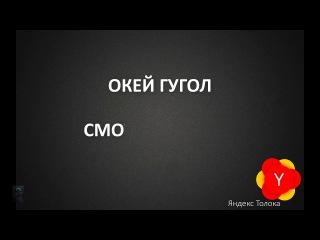 Смешные голосовые запросы Яндекса. Тупые запросы: навигатор, поиск, строка. Прик ...