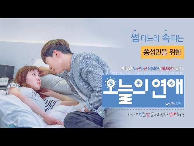 [청춘시대2] 송지원(박은빈) X 임성민(손승원) 오늘의 연애 예고편 패러디 ver.쏭성4