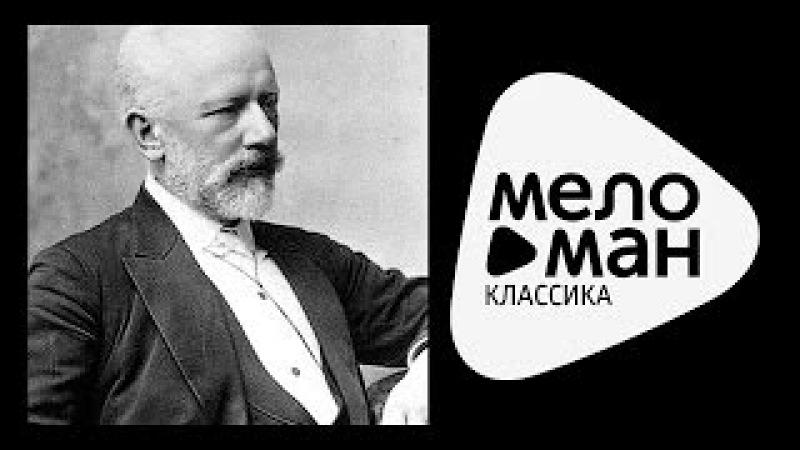ЧАЙКОВСКИЙ: Симфония №4 / Svetlanov, Tchaikovsky - Symphony № 4, Fatum, Capriccio Italien