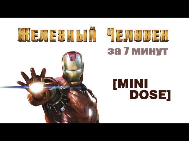 [MINI DOSE] Железный человек за 7 минут