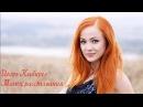 Игорь Кибирев - Танец расставания