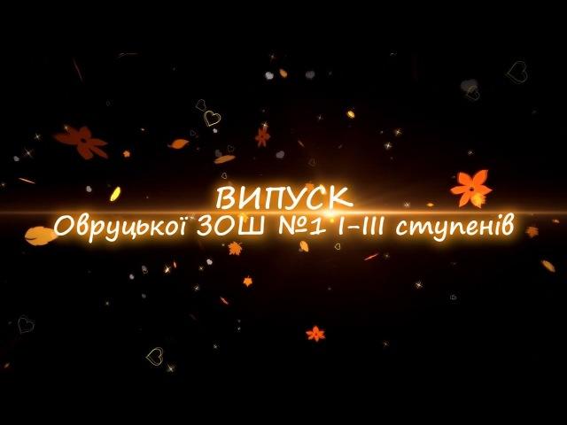 Урочиста частина. Овруцька ЗОШ №1. Випуск-2017.