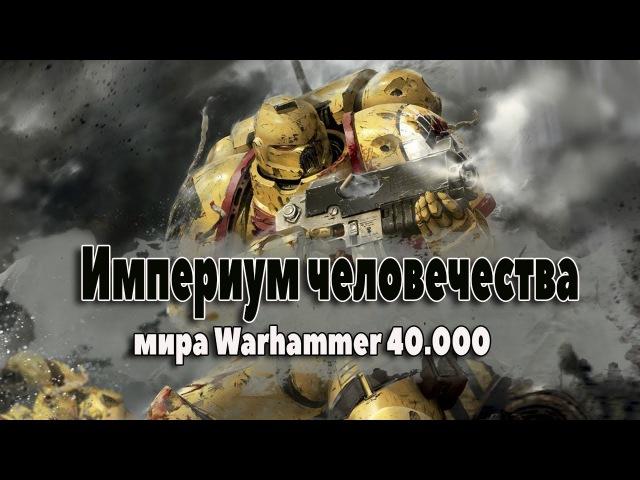 Империум Человечества Мир Вархаммер 40 000 Warhammer 40000 Warhammer 40K WH40K