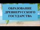 2. Баскова А.В./ ИОГиП / Образование Древнерусского государства.
