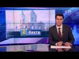 Малые города России: Кяхта - чайная столица Российской империи