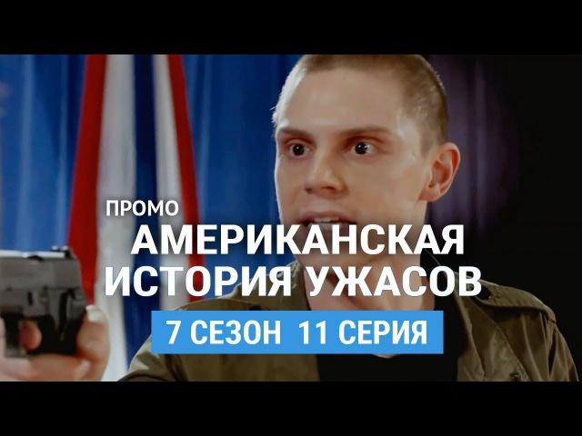 Американская история ужасов 7 сезон 11 серия Русское промо