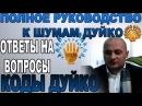 Как выбирать ШУМЫ Дуйко вебинар 23 09 16 школа Кайлас Андреи Дуйко