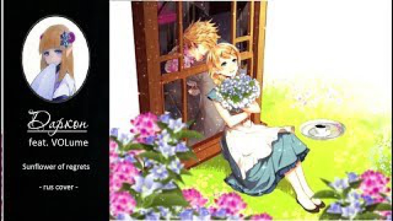 Kagamine Rin • Kagamine Len - Sunflower of Parting Regrets - rus cover - Даркон feat. VOLume