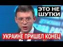 YkРАИНЕ КОНЕЦ 17 01 2018 ЕВГЕНИЙ МУРАЕВ