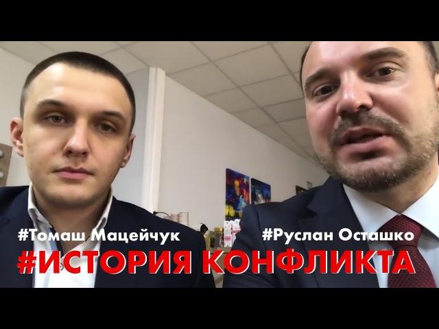 Мацейчук и Осташко. История конфликта
