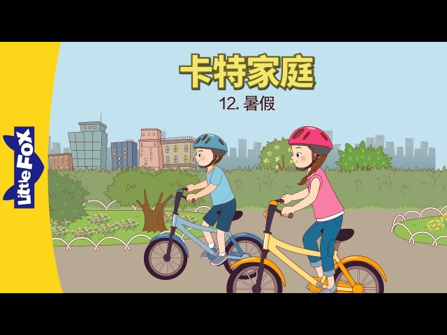 The Carter Family 12 Summer Vacation (卡特家庭 12 暑假)   Level 3   Chinese   By Little Fox