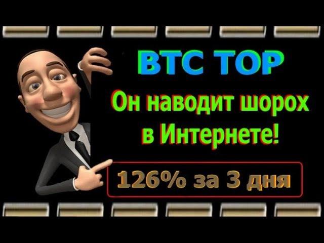 BTCTOP ШОК! 126% за 3 дня от Админа №1 в Интернете.