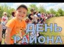 День рождения Карталинского района Выпуск от 01 07 2017