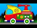 Мультики про машинки Раскрашиваем пожарную машину. Учим цвета