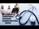 Лікарі повідомляють профілактика грипу та гепатиту А