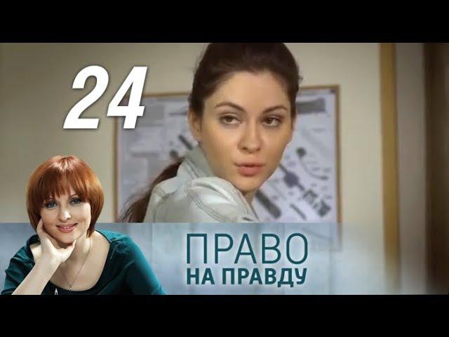 Право на правду. 24 серия (2012). Детектив, криминал