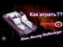 Rhm.-Borsig Waffenträger. 🔝 САМЫЙ динамичный бой 😜 на ЛУЧШЕЙ ПТ САУ 8 уровня - борщ танк в wot .