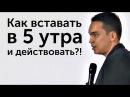КАК ВСТАВАТЬ В 5 УТРА КАК НАЧАТЬ ДЕЙСТВОВАТЬ Петр Осипов и Михаил Дашкиев Бизнес Молодость