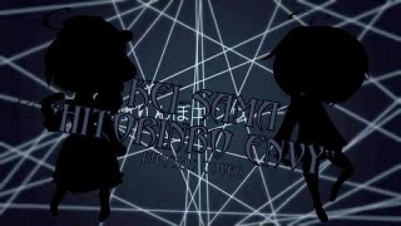 【Kei-sama】Hitorinbo Envy【rus】