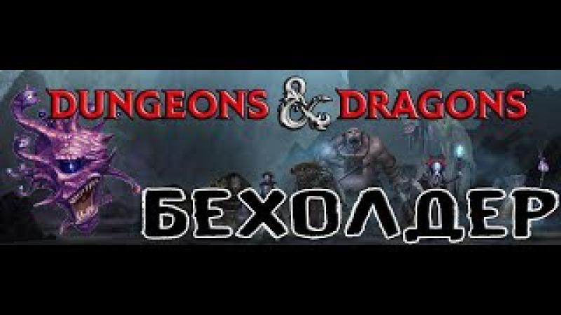 Dungeons Dragons Lore D D Бестиарий Бехолдер