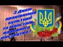 Драбів РЦКД День культпрацівника 2017