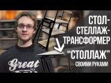 Cтол - трансформер - стеллаж своими руками Столлаж DIY мебель