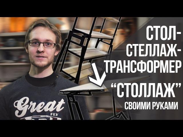 Cтол - трансформер - стеллаж своими руками | Столлаж | DIY мебель