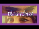 Ferit Nazlı / Ферит Назлы - ТВОИ ГЛАЗА OST Dolunay/Полнолуние