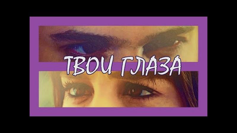 Ferit Nazlı / Ферит Назлы - ТВОИ ГЛАЗА (OST Dolunay/Полнолуние)