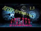 S.T.A.L.K.E.R. Ветер времени 1.3 прохождение.   Ч#14. Смертельный лабиринт.