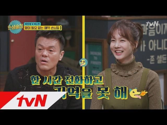 Lifebar '깜빡' 박소현 선생, 전날밤 통화도 기억 못 해?! 171201 EP.47