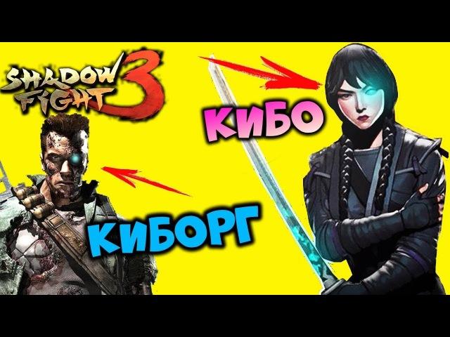 Shadow Fight 3 прохождение бой с кибо шедоу файт 3 бой с тенью 3 босс кибо мистер кекс