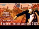 24 Война за Независимость и образование США рус Новая история
