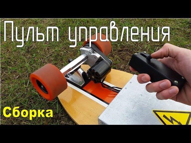 Электро-лонгборд своими руками. Пульт управления / DIY Electric Longboard