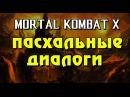 Пасхальные диалоги в Mortal Kombat X пасхалки Данди Горец и Шварцнегер