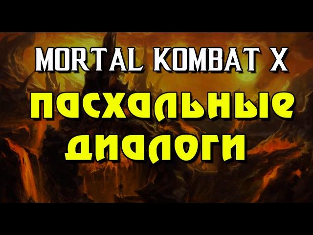 Пасхальные диалоги в Mortal Kombat X пасхалки Данди Горец и Шварцнегер смотреть онлайн без регистрации