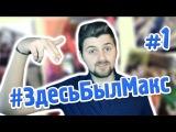 Блогер GConstr в восторге! #ЗдесьБылМакс (Видеоверсия) №1. От Макса Брандта