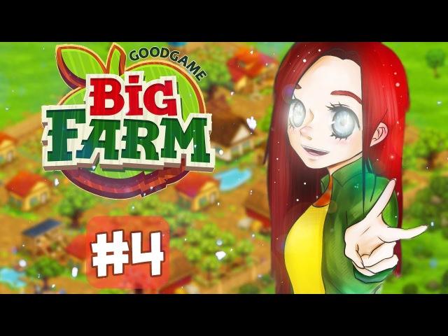 Big Farm 4 МОЯ БОЛЬШАЯ ФЕРМА ПРОГРЕСС